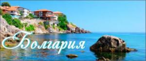 Назначение пенсий: Украина-Болгария