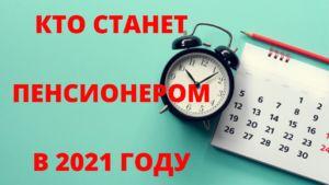 пенсионер 2021